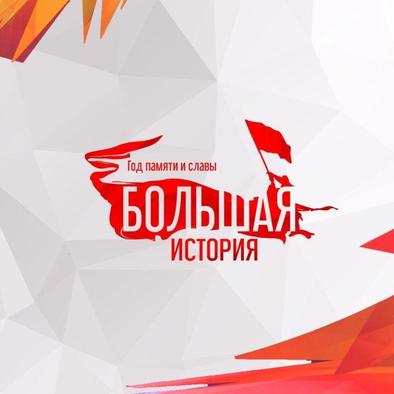 Проверить знания по истории Отечества смогут жители Ивановской области