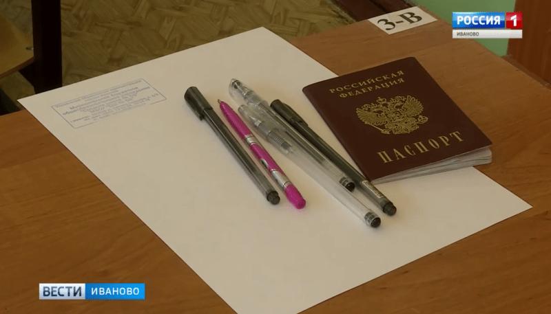 В Ивановской области начался прием заявлений на сдачу ЕГЭ