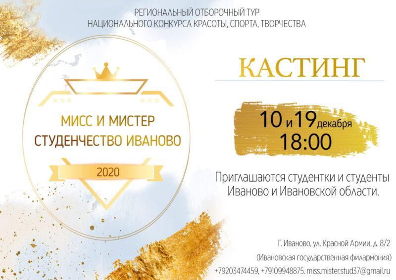 Стартовал прием заявок на региональный отборочный тур конкурса «Мисс и мистер студенчество Иваново – 2020»