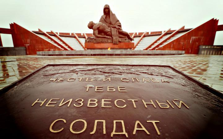 Сегодня в России отмечается День неизвестного солдата