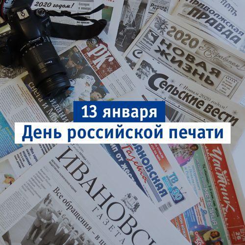 13 января отмечается Всероссийский #ДеньПечати