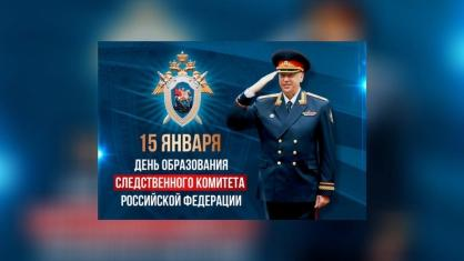 Поздравление Александра Бастрыкина с днем образования Следственного комитета Российской Федерации