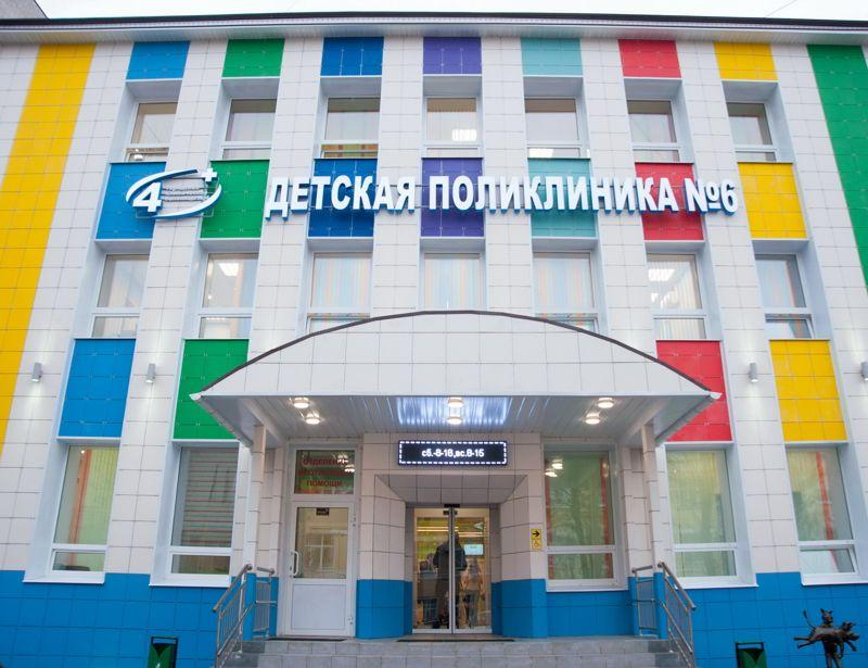 Детская поликлиника № 6 города Иваново открыта после капитального ремонта