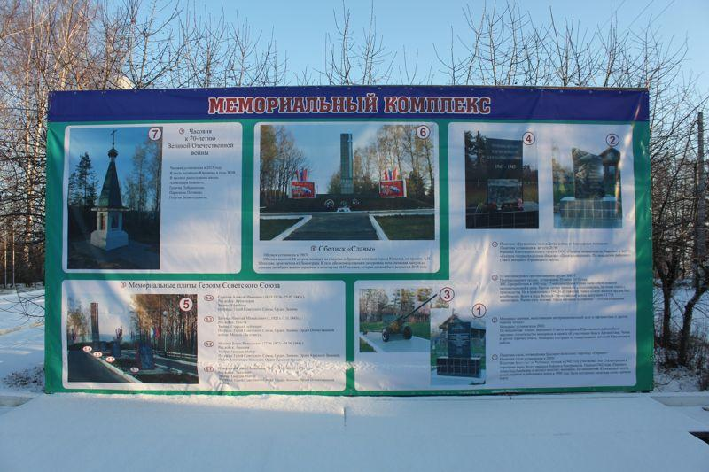 Установлен новый баннер «Мемориальный комплекс»
