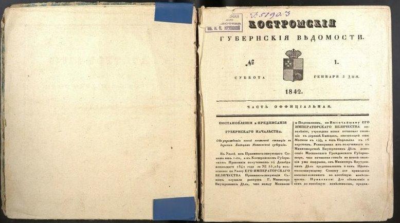 Выставка «Провинциальные газеты XIXв.»