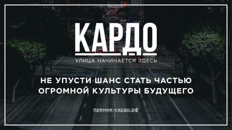 Жители Ивановской области могут принять участие во всероссийском конкурсе развития уличного искусства и спорта