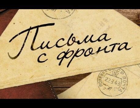 Телеканал «Россия» со всей страны собирает «Письма Победы»