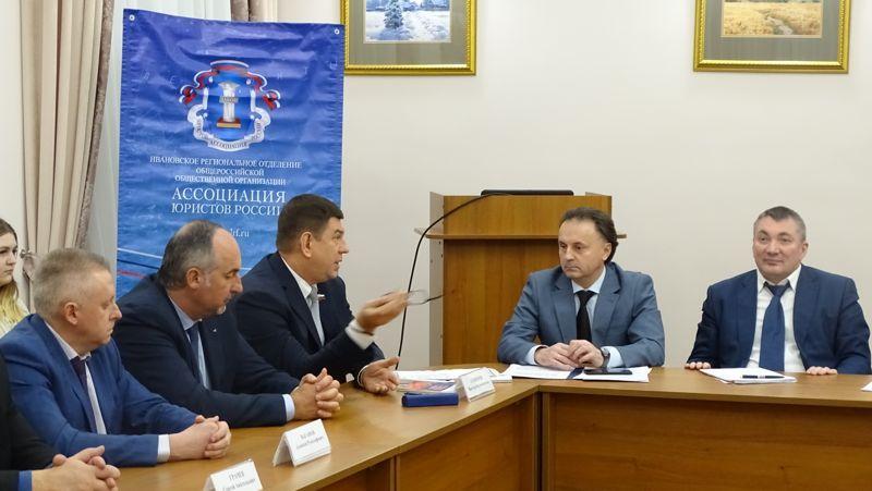 На этой неделе Ивановские юристы обсудили поправки в Конституцию Российской Федерации