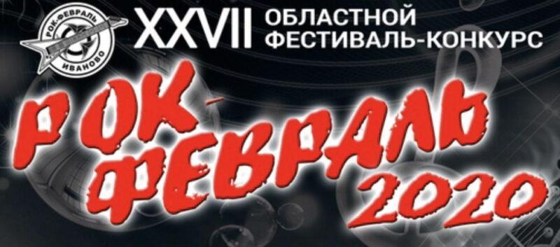 В Иванове пройдет «Рок-февраль»
