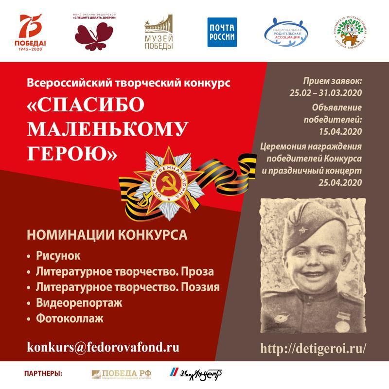 В честь 75-летия Победы стартует Всероссийский конкурс «Спасибо маленькому герою»!