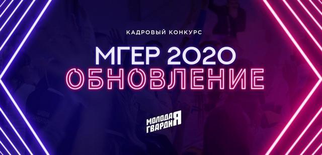 МГЕР объявила старт регистрации в кадровом конкурсе