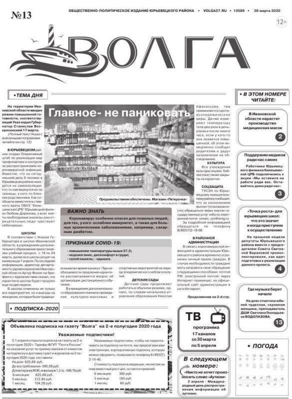 В рамках наказов избирателей в Ивановской области благоустроят общественные территории и модернизируют системы водоснабжения
