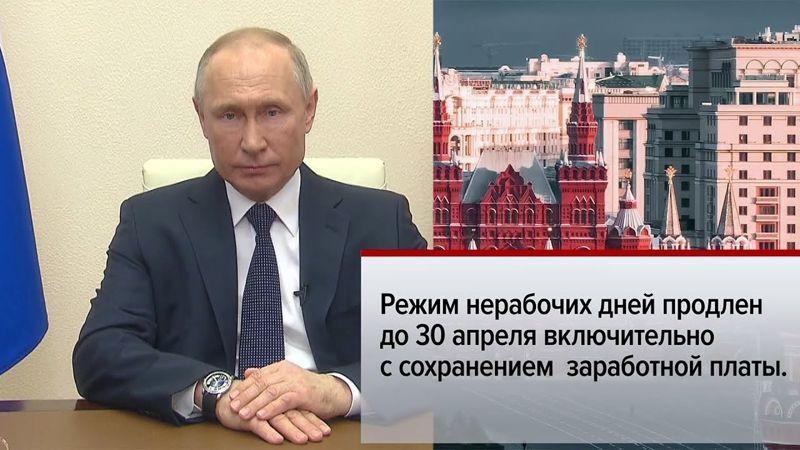 Решением Президента России режим нерабочих дней продлен до конца апреля