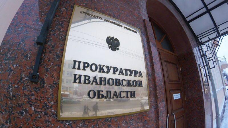 В Ивановской области выявлено более ста нарушений в сфере энергосбережения