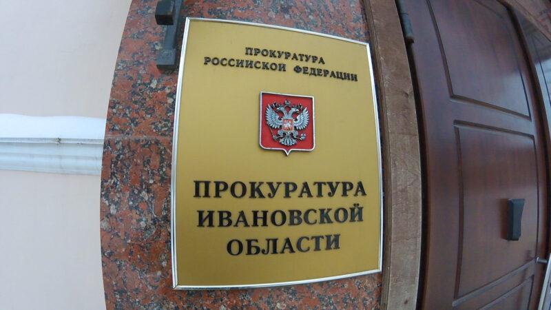 Уголовное дело бывшего полицейского из Тейкова будет отправлено в суд