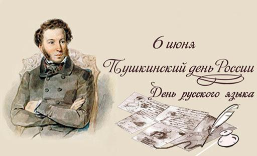"""Как вечно пушкинское слово"""