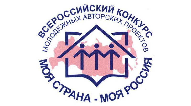 Приглашаем принять участие в XVIII Всероссийском конкурсе молодежных авторских проектов и проектов в сфере образования, направленных на социально-экономическое развитие российских территорий, «Моя страна – моя Россия»