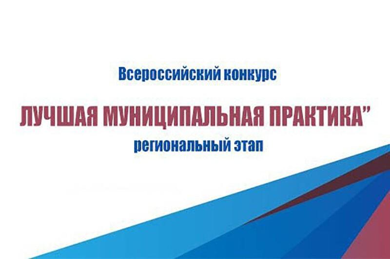 Города и села Ивановской области наградят за лучшие муниципальные практики