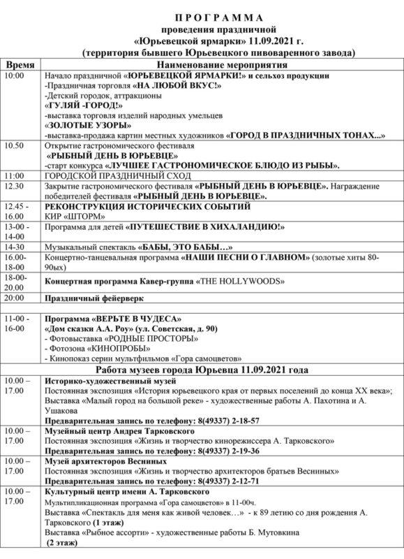 """Программа проведения праздничной """"Юрьевецкой ярмарки"""" 11.09.2021 г."""