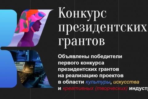 Восемь проектов в области культуры и искусства из Ивановской области стали победителями президентского конкурса грантов