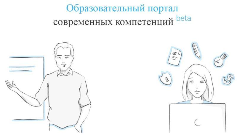 Жители региона могут бесплатно пройти обучение компетенциям и технологиям по цифровой трансформации