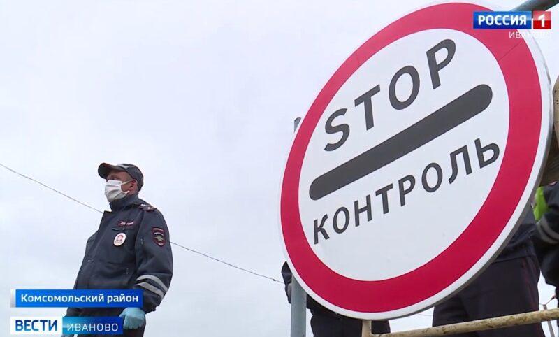 На въездах в Ивановскую область вновь заработают контрольно-пропускные посты