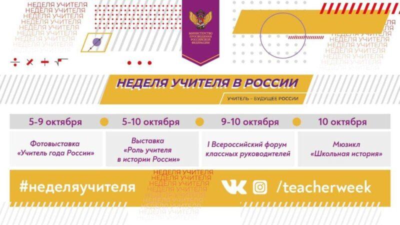Впервые в России проходит Неделя учителя!