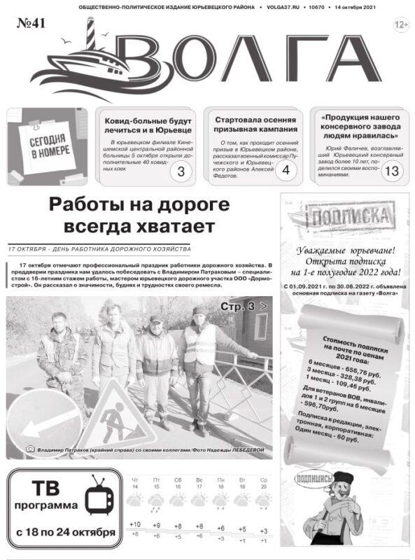 В номере за 14 октября читайте:
